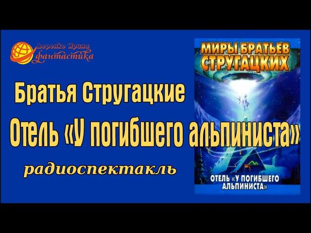 Стругацкие Аркадий и Борис Отель У погибшего альпиниста радиоспектакль фантастика
