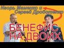 Игорь Маменко и Сергей Дроботенко. Бенефис на двоих. В хорошем качестве качестве...