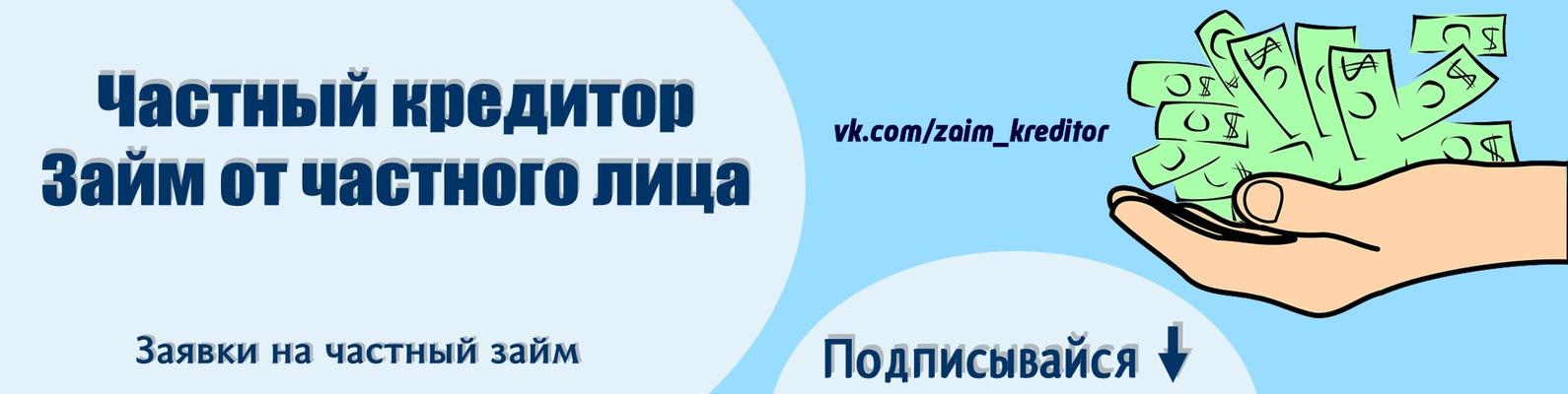 Заявка на займ от частного лица соглашение о прощении займа проводки