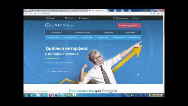 LIVECOIN Обзор регистрация и пополнение счета для входа в маркетинг ZBC Zilberc