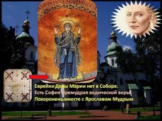 Мифы Софии Киевской. Борьба ведического и иудо-христианского