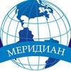 Меридиан ООО г. Ставрополь