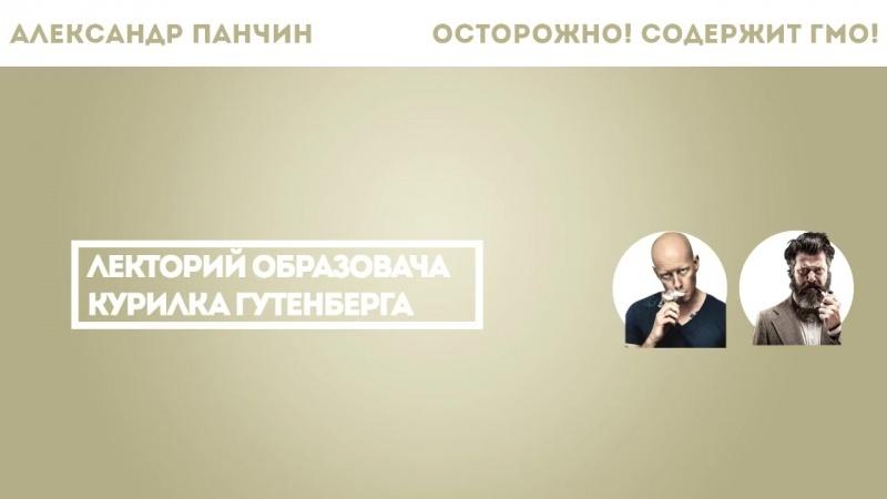 Александр Панчин - Осторожно! Содержит ГМО