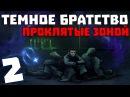 S.T.A.L.K.E.R. Тёмное Братство - Проклятые Зоной 2. Сидор с автоматом и Всадник Апокалипсиса