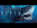 Depth Пучина пробуем бесплатно! Многопользовательский хоррор дайверы против акул!