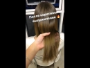 Кератиновое выпрямление волос «ПОСЛЕ»