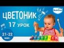 17. Учим алфавит, играем со звуками. Развитие ребенка 1,5-2 лет по методике Цветоник. Урок 17