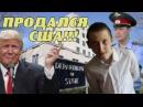 КОРОЧЕ ГОВОРЯ, Я ПРОДАЛСЯ ГОСДЕПУ США! ПРЕДАТЕЛИ РОССИИ ПРОДАЛИСЬ США!