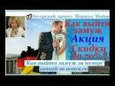 💗💗АКЦИЯ ОСЕННЯЯ с 14 по 16 сентября! СКИДКИ до 70! /Как выйти замуж за иностранца