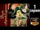 Дело о Мертвых душах 1 серия из 8 Комедийный сериал драма 2005