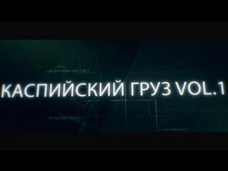 Каспийский груз 2018 фильм