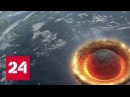 В США предсказали конец света гигантский астероид уничтожит на планете все живое