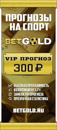Vip прогнозы на спорт вк букмекерские ставки в россии