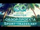 Обзор Sport-trades - ПОД ЗАЩИТОЙ вкладов