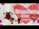 Свадебные аксессуары ручной работы свадебные свечи Семейный Очаг
