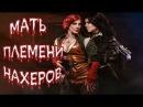 The Witcher 3 Wild Hunt - МАТЬ ПЛЕМЕНИ НАХЕРОВ СВАДЬБА ЛЮБКИ, НАЛИВАЙ ТРИ ВЕДЬМЫ