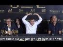 Полный репортаж о промо туре в Корее