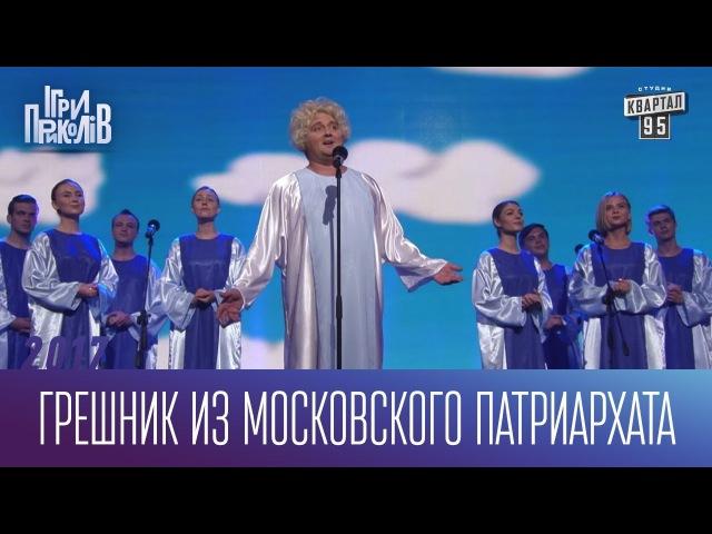 Грешник из московского патриархата - песня про веру в Бога   Ігри Приколів 2017