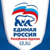 Buryatskoe-Ro-Partii Edinaya-Rossia