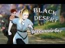 Black Desert Предварительная версия. Not finished work.