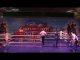 #81kg Тимофей РУКАВКОВ vs Сергей ЧЕРНЯК , 81кг