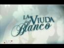 Вдова Бланко 144 серия
