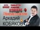 Аркадий КОБЯКОВ - Концерт в Клубе Караокер Тольятти, 14.03.2015