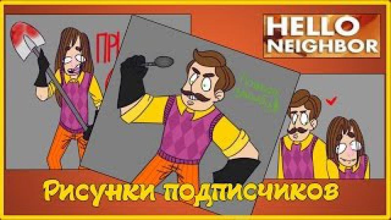 Рисунки подписчиков Hello Neighbor Елизавета Цветочкина