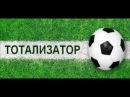 Прогноз ТОТО на 23.06.2017 Новая рубрика Тотализатор за 1$ Выпуск2