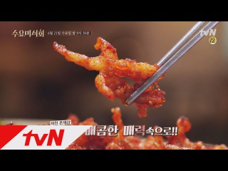 """[SHOW] tvN """"WEDNESDAY FOOD TALK"""".123 - A PINK (ChoRong) [PREVIEW] [17O615]"""