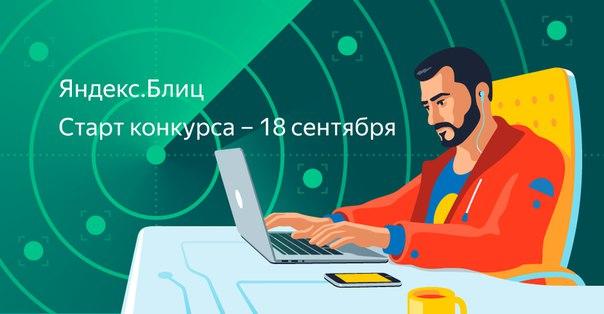 Реклама конкурса для разработчиков