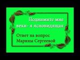 Ответ на вопрос Марины Сергеевой