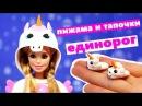 ПИЖАМА ЕДИНОРОГ и ТАПОЧКИ для Барби Одежда для кукол DIY Легкий пластилин