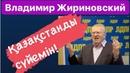 Владимир Вольфович Жириновский - Ресей Федерациясының ДУМА депутаты ЛДПР төрағасы.