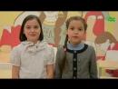 Поздравление с 8 марта от Амины Егамовой и Амиры Фазлыевой