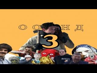 ООНД серия 3 трейлер