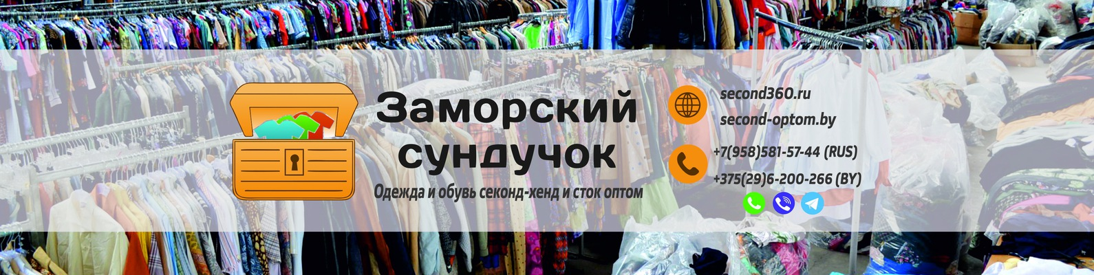 d1cf6ee9b96c Секонд хенд оптом   ВКонтакте