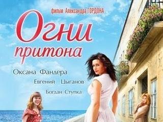 Огни притона русский эротический фильм в HD
