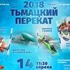 Тьмацкий перекат 2018