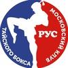 Московский Клуб Тайского Бокса «Рус»