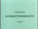 Дети солнца Максим Горький (1985)