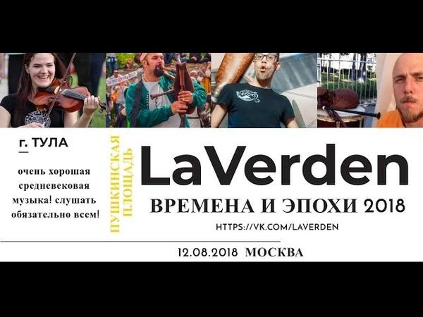 ВРЕМЕНА И ЭПОХИ 2018 LaVerden 14 Пушкинская площадь 12 08 2018