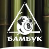 "БИЛЬЯРДНЫЙ КЛУБ ""БАМБУК"""