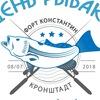 День рыбака - Фестиваль семейной рыбалки