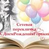 Сетевая Перекличка #CДнемРожденияГорький!