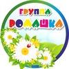 """Детский сад №2 """"Катюша"""" гр. """"Ромашки-2"""""""