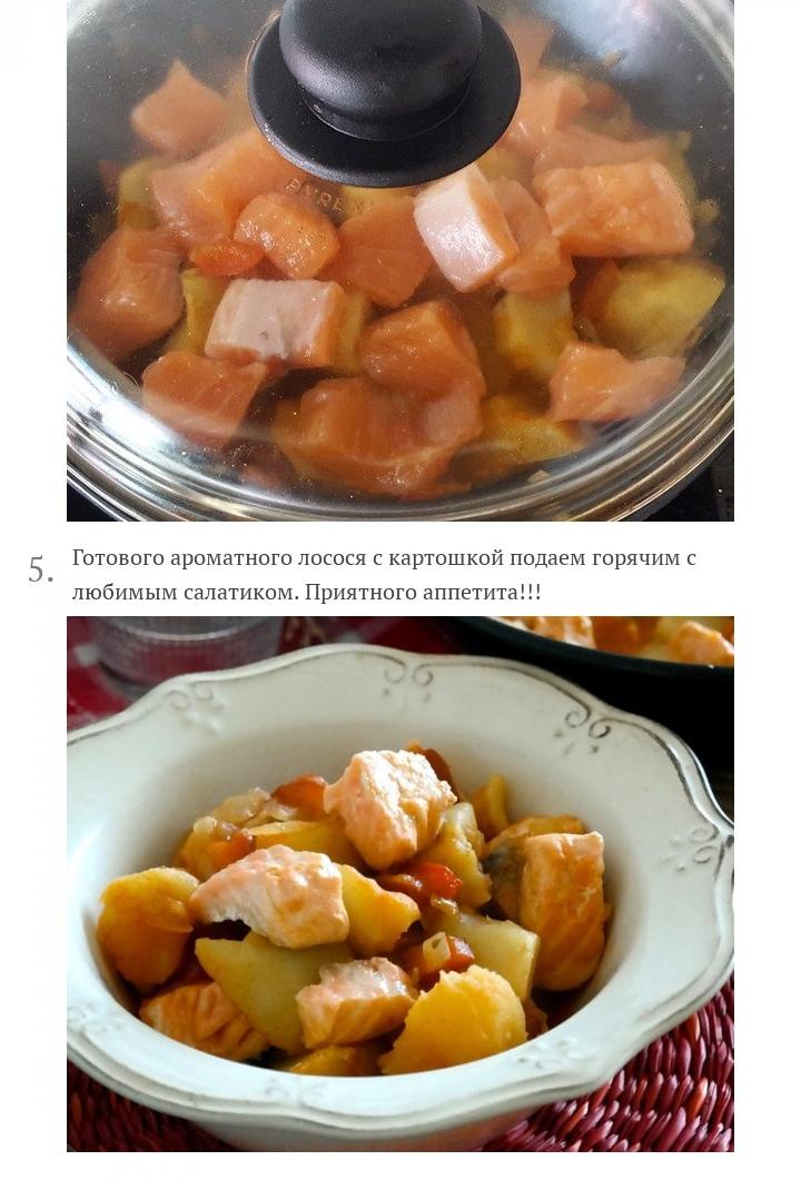 Тушеная картошка с лососем, изображение №3