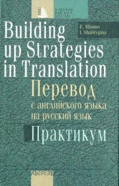 Building up Strategies Perevod s angl na russ ya
