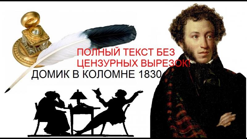 ПУШКИН А.С.-Домик в Коломне (полный текст без цензурных вырезок!) 1830 аудиокнига(читает Буянов Дмитрий)