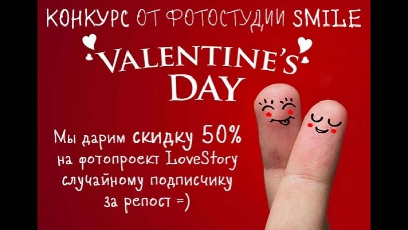 Итоги конкурса LoveStory в фотостудии SMILE